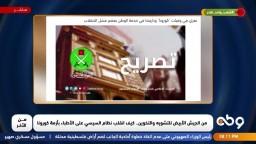 رد جماعة الإخوان علي الاتهامات المنسوبة إليهم من قبل النظام المنقلب