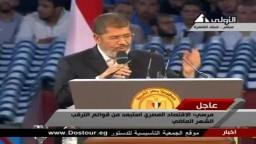 الكلمة التى تسببت في اعتقال واستشهاد الرئيس مرسي