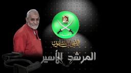 المرشد الأسير-عودة د. بديع  للسجن مرة أخرى