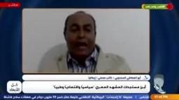 السيسي أثبت خيانته لمصر ببيع تيران وصنافير والتفريط في مياه النيل