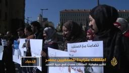 مصر في زمن السيسي.. أكبر سجن للصحفيين في المنطقة