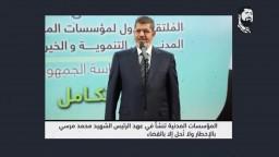 الرئيس مرسي: لم يعد هناك  مكان لتهميش جمعيات المجتمع المدني