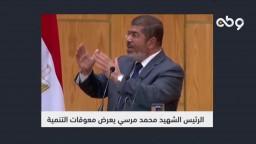 الرئيس  مرسي يعرض المعوقات التى تواجهه في حركة التنمية
