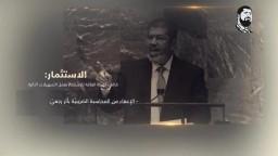 تعرف على انجازات الرئيس مرسى خلال عام واحد فقط من حكمه