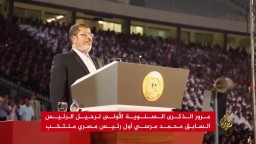 في ذكرى مرور عام على رحيل د. مرسي -مطالبات بفتح تحقيق في ملابسات وفاته