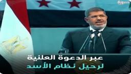 أبرز مواقف الرئيس الشهيد د.مرسي من الثورة السورية