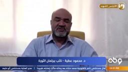 القرآن الكريم في افتتاح في المؤتمر الدولي لـ ذكرى استشهاد الرئيس محمد مرسي