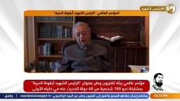 كلمة رئيس وزراء ماليزيا بالمؤتمر الدولي لـ ذكرى استشهاد الرئيس مرسي