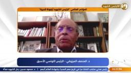 """كلمة الرئيس التونسي الأسبق بالمؤتمر الدولي لـ """"ذكرى استشهاد الرئيس مرسي"""