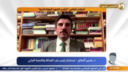 """كلمة د. ياسين أقطاي في المؤتمر الدولي لـ """"ذكرى استشهاد الرئيس محمد مرسي"""
