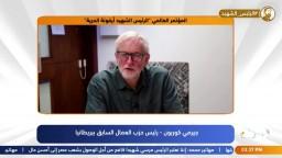 """كلمة جيرمي كوربون في المؤتمر الدولي لـ """"ذكرى استشهاد الرئيس محمد مرسي"""