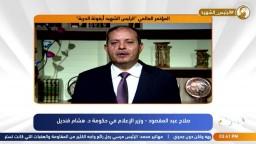 """كلمة وزير الإعلام السابق  في المؤتمر الدولي لـ """"ذكرى استشهاد الرئيس محمد مرسي"""