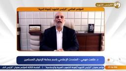"""كلمة المتحدث الاعلامي للاخوان في المؤتمر الدولي لـ """"ذكرى استشهاد الرئيس محمد مرسي"""