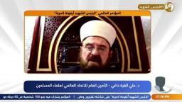 """كلمة  د علي القرة داغي في المؤتمر الدولي لـ """"ذكرى استشهاد الرئيس محمد مرسي"""