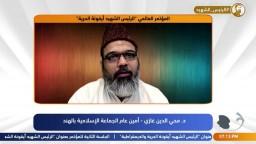 """كلمة د. محيي الدين غازي  في المؤتمر الدولي لـ """"ذكرى استشهاد الرئيس محمد مرسي"""