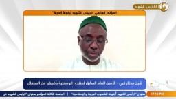 """كلمة شيخ مختار كبي  في المؤتمر الدولي لـ """"ذكرى استشهاد الرئيس محمد مرسي"""