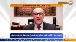 """كلمة أسامة الجمال في المؤتمر الدولي لـ """"ذكرى استشهاد الرئيس محمد مرسي"""