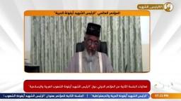 """كلمة عرفان إبراهيم في المؤتمر الدولي لـ """"ذكرى استشهاد الرئيس محمد مرسي"""