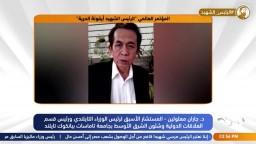 كلمة البروفيسور جاران معلولين في المؤتمر الدولي لـ 'ذكرى استشهاد الرئيس مرسي