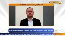 """كلمة صباح الدين بشاري في المؤتمر الدولي لـ """"ذكرى استشهاد الرئيس محمد مرسي"""