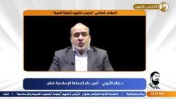 """كلمة د. عزام الأيوبي  في المؤتمر الدولي لـ """"ذكرى استشهاد الرئيس محمد مرسي"""