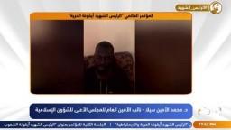 """محمد الأمين سيلا في المؤتمر الدولي لـ """"ذكرى استشهاد الرئيس مرسي"""""""