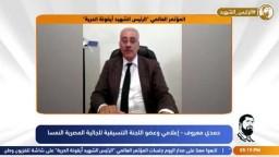 """حمدي معروف في المؤتمر الدولي لـ """"ذكرى استشهاد الرئيس مرسي"""""""