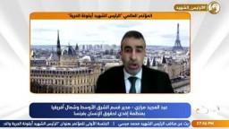 """عبدالمجيد مراري في المؤتمر الدولي لـ """"ذكرى استشهاد الرئيس مرسي """""""