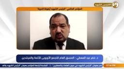 """كلمة د. خضر عبدالمعطي في المؤتمر الدولي لـ """"ذكرى استشهاد الرئيس محمد مرسي"""
