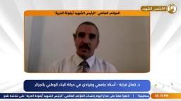 """كلمة  القيادي في حركة البناء الوطني بالجزائر في المؤتمر الدولي لـ """"ذكرى استشهاد الرئيس محمد مرسي"""