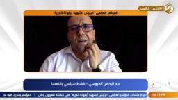 """كلمة عبد الرحمن العروسي – ناشط سياسي بالنمسا  في المؤتمر الدولي لـ """"ذكرى استشهاد الرئيس محمد مرسي"""