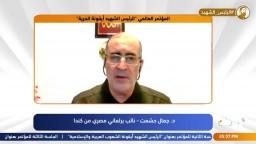 """كلمة د. جمال حشمت في المؤتمر الدولي لـ """"ذكرى استشهاد الرئيس محمد مرسي"""