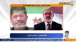 """كلمة ملهم الروبي – سياسي سوري  في المؤتمر الدولي لـ """"ذكرى استشهاد الرئيس محمد مرسي"""""""