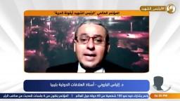 """كلمة د. إلياس الباروني  في المؤتمر الدولي لـ """"ذكرى استشهاد الرئيس محمد مرسي"""