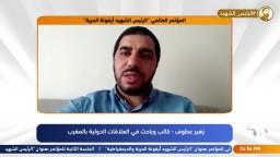 """كلمة الكاتب المغربي زهير عطوف  في المؤتمر الدولي لـ """"ذكرى استشهاد الرئيس محمد مرسي"""