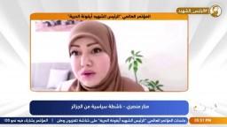"""كلمة الناشطة الجزائرية منار منصري في المؤتمر الدولي لـ """"ذكرى استشهاد الرئيس محمد مرسي"""
