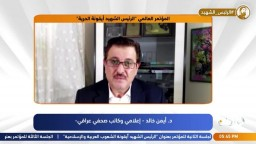 """كلمة د. ايمن خالد الاعلامي العراقي  في المؤتمر الدولي لـ """"ذكرى استشهاد الرئيس محمد مرسي"""