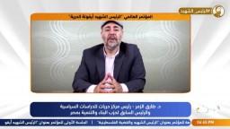 """كلمة د. طارق الزمر  في المؤتمر الدولي لـ """"ذكرى استشهاد الرئيس محمد مرسي"""