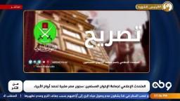 المتحدث الإعلامي لجماعة الإخوان: سجون مصر مقبرة تحصد أرواح الأبرياء