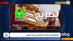 جماعة الإخوان تدين الاعتداءات المتكررة على حريات المصريين