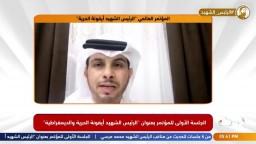 """كلمة جاسم الشماسي  وكيل الوزارة الاماراتي في المؤتمر الدولي لـ """"ذكرى استشهاد الرئيس محمد مرسي"""