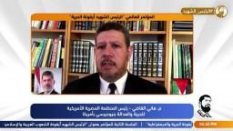 """كلمة  رئيس المنظمة المصرية الأمريكية للحرية  بنيوجيرسي بأمريكا في المؤتمر الدولي لـ """"ذكرى استشهاد الرئيس محمد مرسي"""