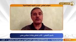 """كلمة الكاتب والسياسي  اليمني  ياسين التميمي في المؤتمر الدولي لـ """"ذكرى استشهاد الرئيس محمد مرسي"""