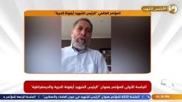 """كلمة منسق رابعة استراليا في المؤتمر الدولي لـ """"ذكرى استشهاد الرئيس محمد مرسي"""""""