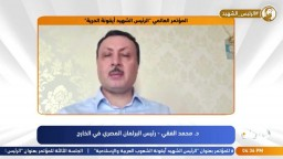 """كلمة رئيس البرلمان المصري في الخارج في المؤتمر الدولي لـ """"ذكرى استشهاد الرئيس محمد مرسي"""""""