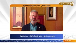 """كلمة عضو البرلمان التركي عن إسطنبول في المؤتمر الدولي لـ """"ذكرى استشهاد الرئيس محمد مرسي"""""""