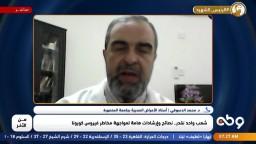 المنظومة الصحية في مصر ليس فيها إمكانيات منذ أكثر من شهرين!!