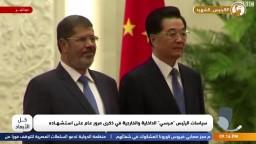 سياسات د.مرسى الداخلية والخارجية فى ذكرى مرور عام على استشهاده