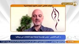"""كلمة رئيس مؤسسة قرطبة لحوار الثقافات في بريطانيا في المؤتمر الدولي لـ """"ذكرى استشهاد الرئيس محمد مرسي"""""""