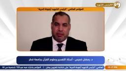 كلمة د. رمضان خميس في المؤتمر الدولي لـ 'ذكرى استشهاد الرئيس محمد مرسي'